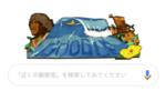 【iphone】Google検索で画面が真っ黒になった時の解決法